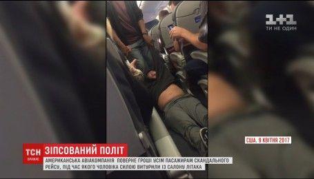 Американська авіакомпанія поверне гроші усім пасажирам скандального рейсу