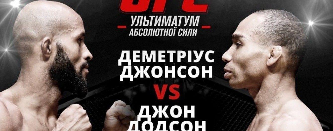 Дивись бій UFC Деметріуса Джонсона проти Джона Додсона на ТСН Проспорт та 2+2
