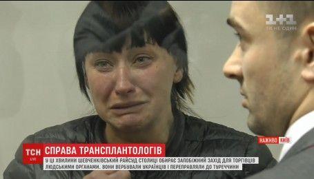 Шевченковский райсуд столицы избрал меру пресечения для торговцев человеческими органами