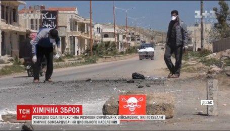 Разведка США перехватила разговоры сирийских военных, готовивших химическое нападение