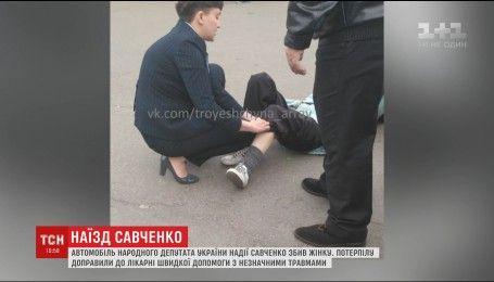 Автомобіль Надії Савченко збив літню жінку
