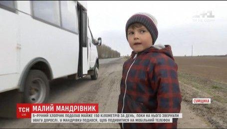 На Сумщині 5-річний хлопчик втік з дому, щоб подивитися на мобільний телефон