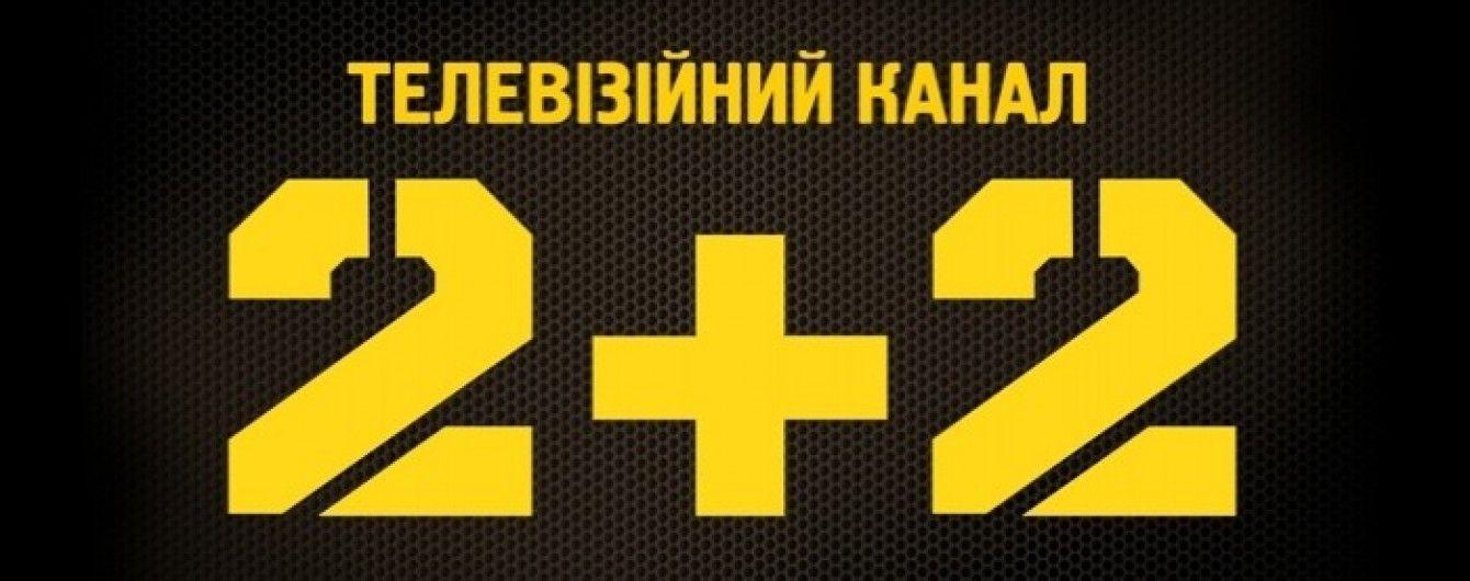 Телеканал 2+2 працює в Кропивницькому без ліцензії: Нацрада постійно переносить розгляд питання