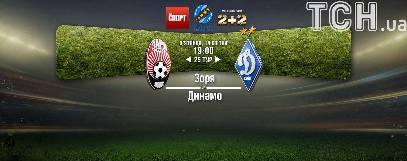 Зоря - Динамо - 0:1. Відео матчу чемпіонату УПЛ