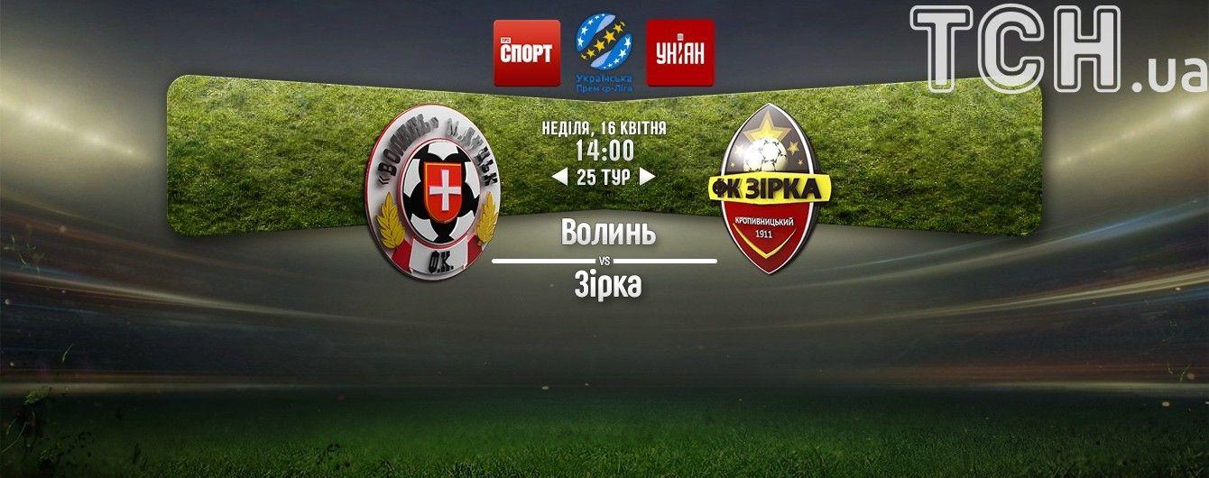 Волинь - Зірка - 1:0. Відео матчу УПЛ