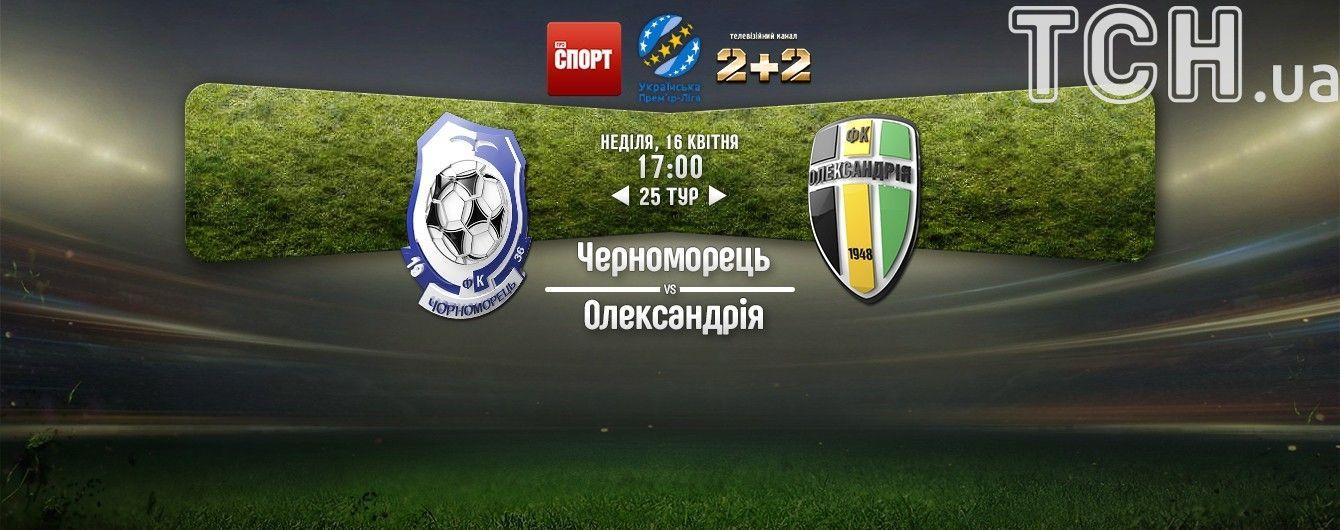 Черноморец - Александрия - 1:0. Видео матча УПЛ