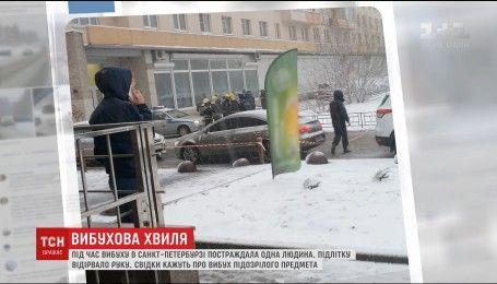 У Санкт-Петербурзі знову стався вибух