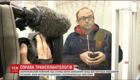 Суд избрал меру пресечения украинцам и туркам, которых подозревают в продаже человеческих органов
