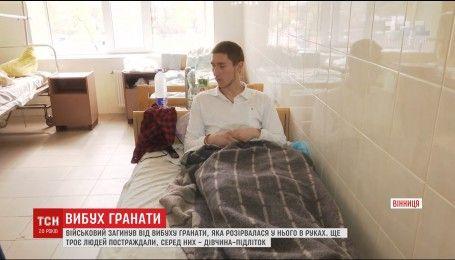 Лікарі розповіли про стан потерпілих після вибуху гранати у Вінниці