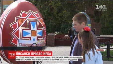 На Буковині створили виставку велетенських писанок, розмальовані школярами