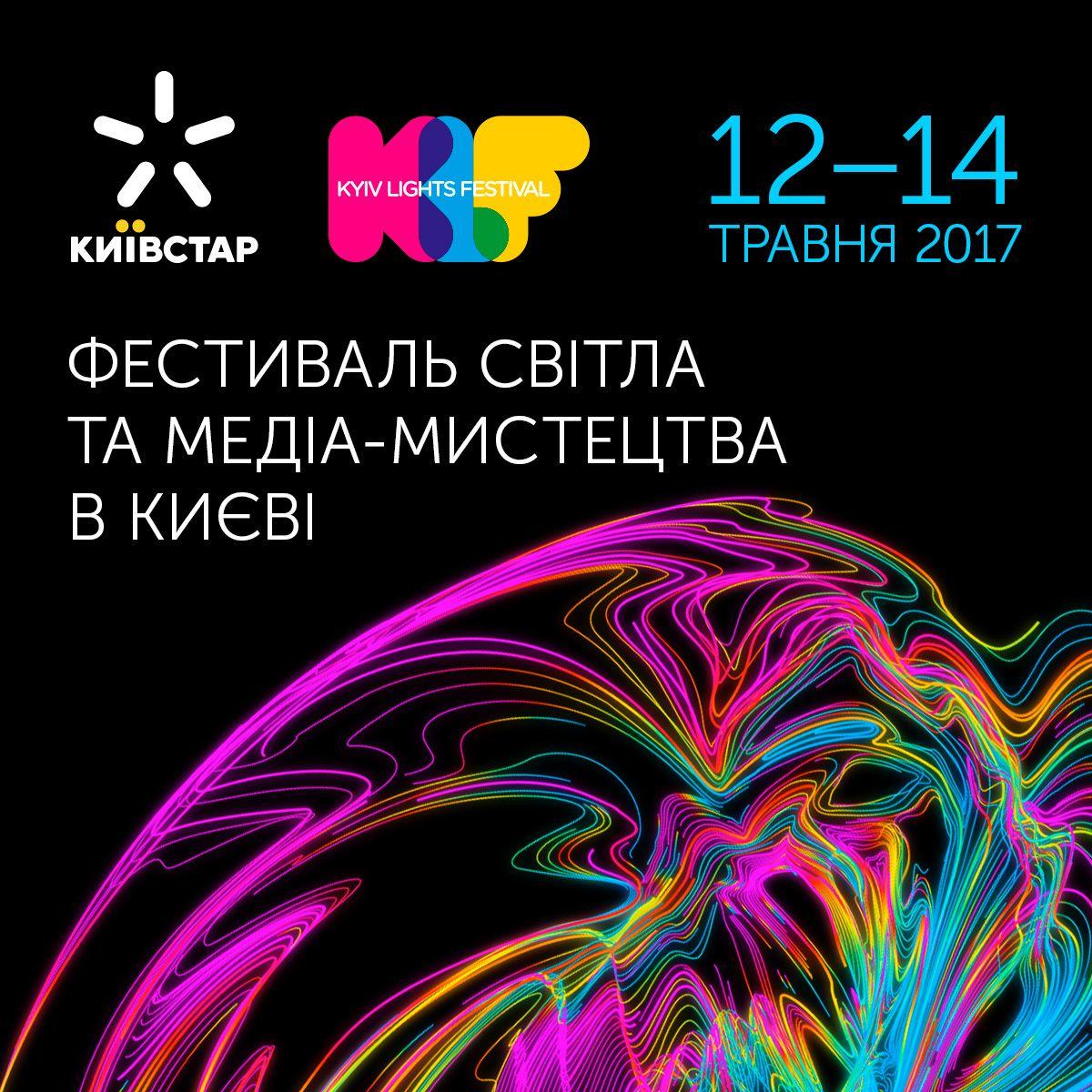 Kyiv Lights Festival Київ фестиваль світла і медіа-мистецтва_01