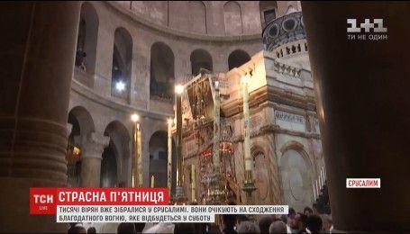 Страсна п'ятниця: напередодні Великодня в Єрусалим завітали тисячі вірян