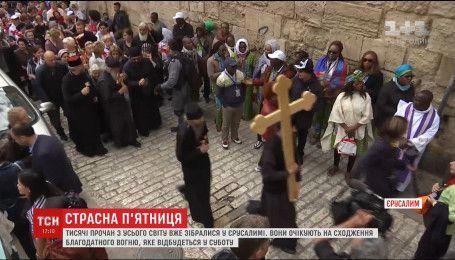 Тисячі прочан з усього світу очікують в Єрусалимі на сходження Благодатного вогню