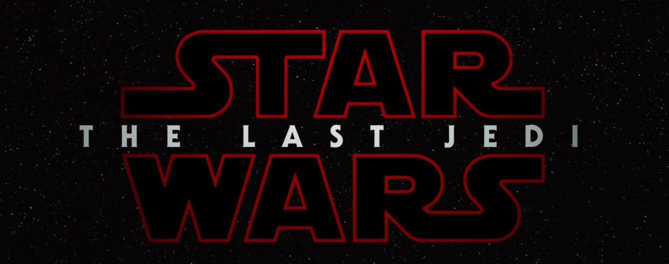 """Вийшов перший офіційний тизер восьмого епізоду кіносаги """"Зоряні війни"""""""