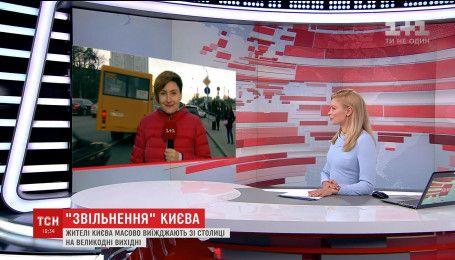 Звільнення Києва: містяни масово виїжджають з міста на Великдень