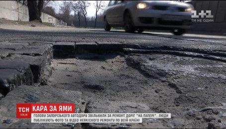 Керівник Укравтодору вигнав з роботи підлеглого за неналежний ремонт доріг