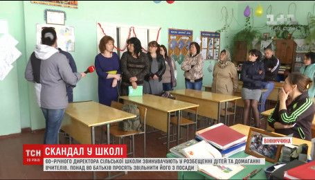60-летнего директора школы обвиняют в домогательствах к детям