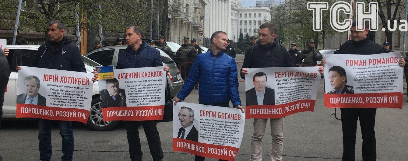 Вихідці з Донбасу на Банковій вимагали від Порошенка покарати сепаратистів, які лишаються при владі