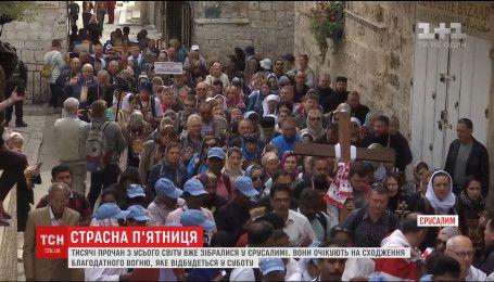 На молитву та покаяння до Єрусалима з усього світу з'їхались тисячі людей
