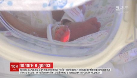 Молода киянка народила немовля у потязі дорогою до Маріуполя