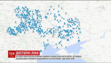 На сайті МОЗ розмістили карту аптек, де можна безкоштовно отримати ліки