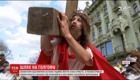 В Одесі відтворили останні години життя Ісуса Христа