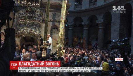 Як дев`ять тисяч вірян зустрічали сходження Благодатного вогню в Єрусалимі