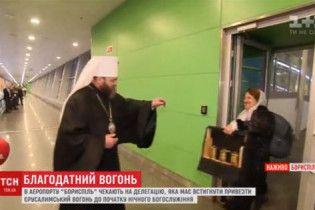 До України прибув Благодатний вогонь із Єрусалима