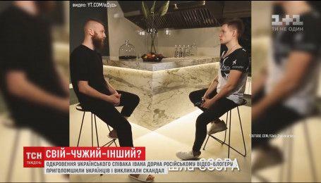 Скандальне інтерв'ю Івана Дорна російському відео-блогеру сколихнуло соцмережі