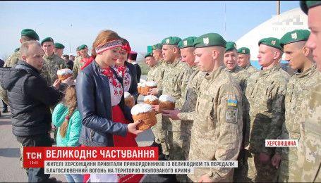Жители Херсонщины поздравили пограничников с Пасхой
