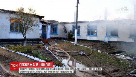 У школі на Рівненщині неможливо навчатися через повністю вигорілий дах