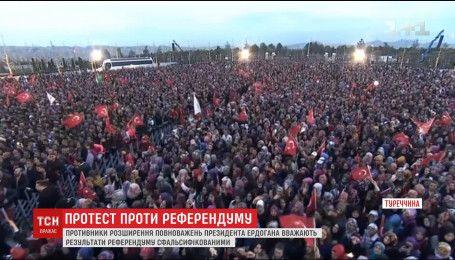 Тисячі людей в Туреччині вимагали визнати референдум нелегітимним