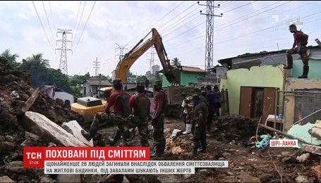 У столиці Шрі-Ланки обвалилася гора сміття на житловий масив, є загиблі