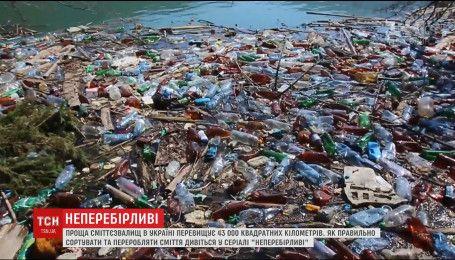 Неперебірливі: 43 тисячі квадратних кілометрів України засипано сміттям
