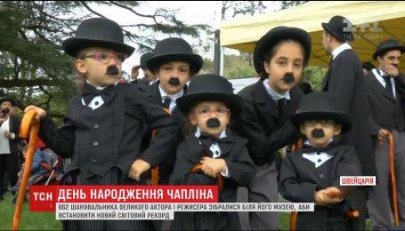 Шанувальники Чарлі Чапліна встановили світовий рекорд