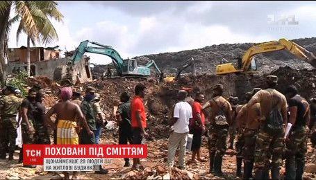 У Шрі-Ланці щонайменше 28 людей загинули через обвал гори сміття