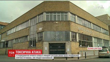 В нічному клубі Лондона молодики розпилили хімічну речовину