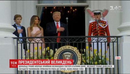 Перший Великдень Трампа у Білому домі не минувся без курйозів