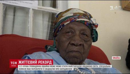 Самым старым человеком мира может стать 117-летняя гражданка Ямайки