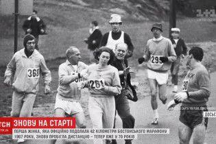 Спортсменка, яка першою з жінок пробігла Бостонський марафон, повернулась на старт через 50 років