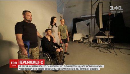 """Оновлений мультимедійний проект """"Переможці 2"""" представлять у НСК """"Олімпійському"""""""