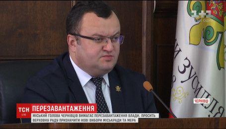 Глава Черновцов просит ВР назначить новые выборы горсовета и мэра