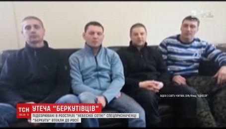 """Підозрювані у розстрілах """"Небесної сотні"""" спецпризначенці """"Беркуту"""" втекли до Росії"""