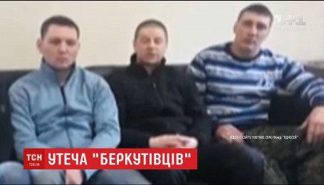 """""""Беркутівці"""", які без перешкод втекли до Росії, записали відеозвернення"""