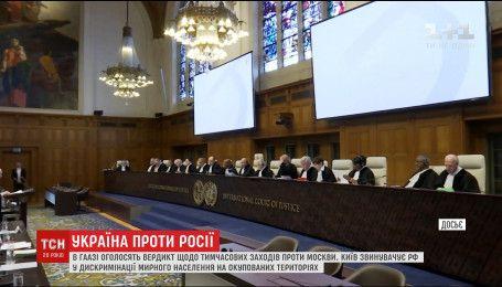 В Гаазі оголосять вердикт із тимчасовими заходами проти Москви