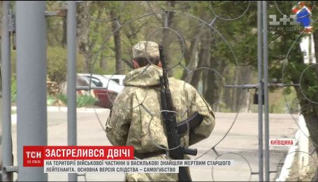 В Василькове старший лейтенант застрелился дважды