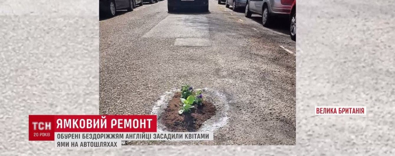 У Британії активісти висадили квіти в ямах на дорогах – одразу виділили 4,5 мільйона на ремонт