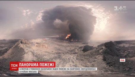 У мережі з'явилось панорамне відео пожежі нафтових свердловин в Іраку