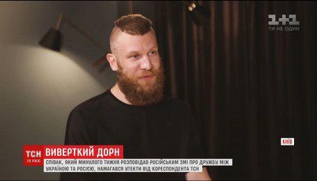 Иван Дорн увидев камеру ТСН начал убегать