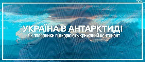 Україна в Антарктиді. Як полярники підкорюють крижаний континент